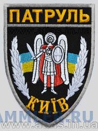 patrol-kyiv_thumb.jpg