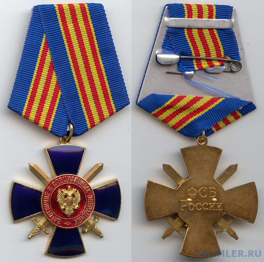 Medal for Distinction during Special Operations FSB.jpg
