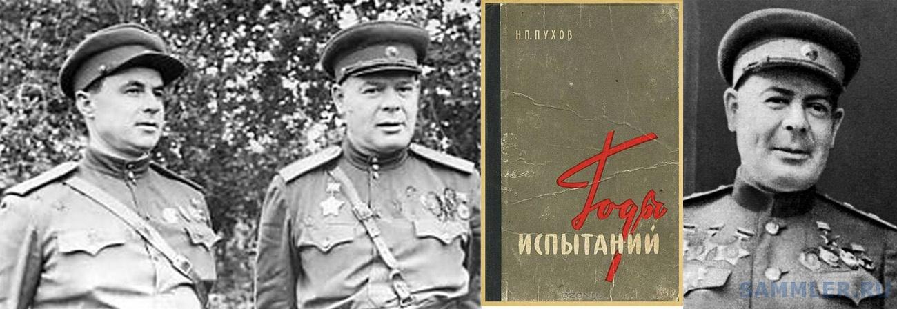 1Pyhov Kozlov3.jpg