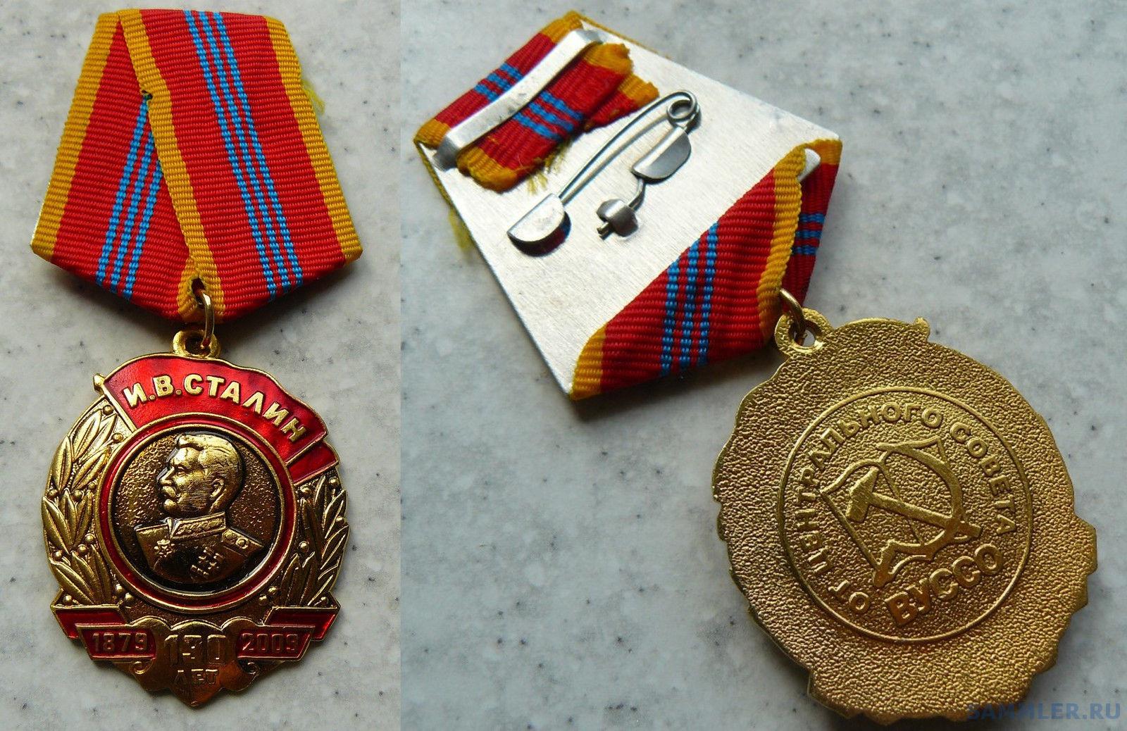 яя-сталин (2).JPG
