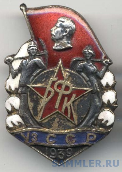 БФК им. Сталина УТА.jpg