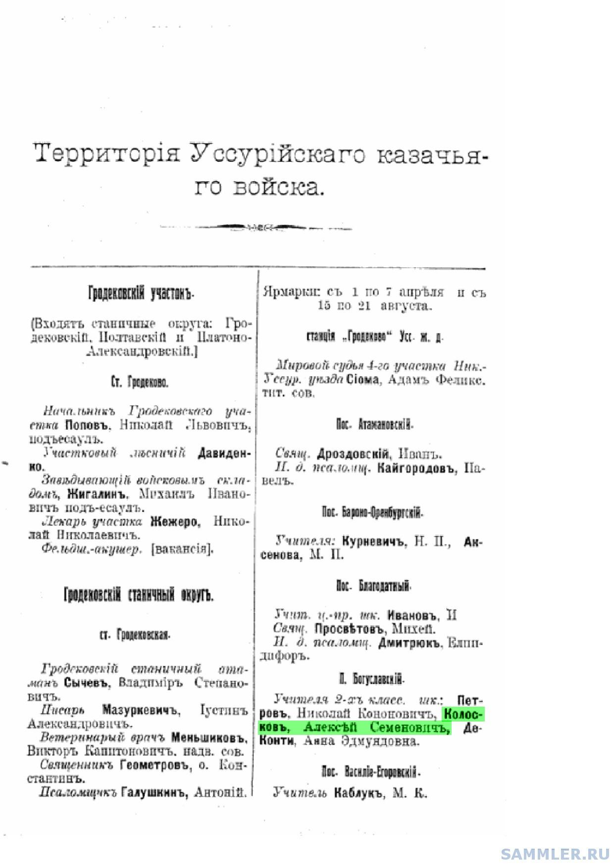1912_Pam_kn_Primorsk_obl_1912_opt_152.jpg