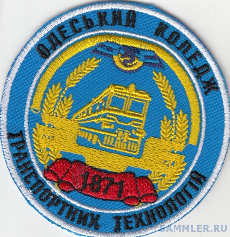 shevron_kolledzh_transportnykh_tekhnologij_odessa.jpg