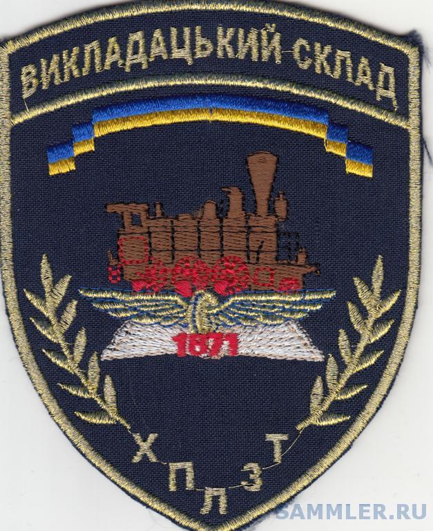 Харьковский лицей железнодорожного транспорта 1.jpg