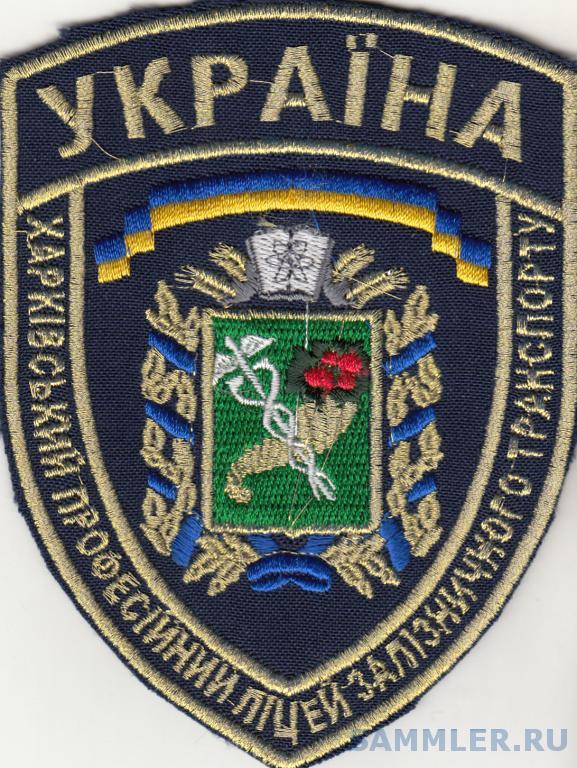 Харьковский лицей железнодорожного транспорта.jpg