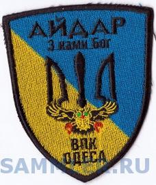 ВПК Айдар Одесса+.jpg