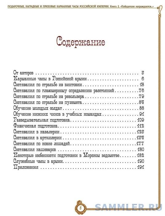 Мазяркин-2-2.jpg