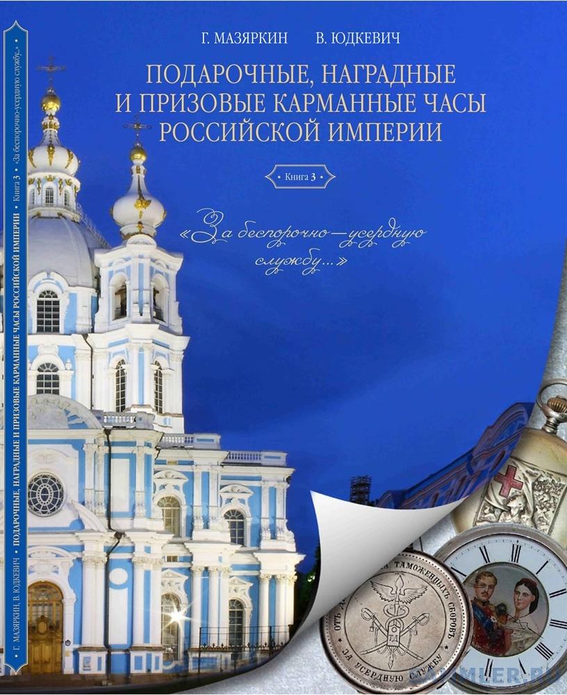 Мазяркин-3-1.jpg