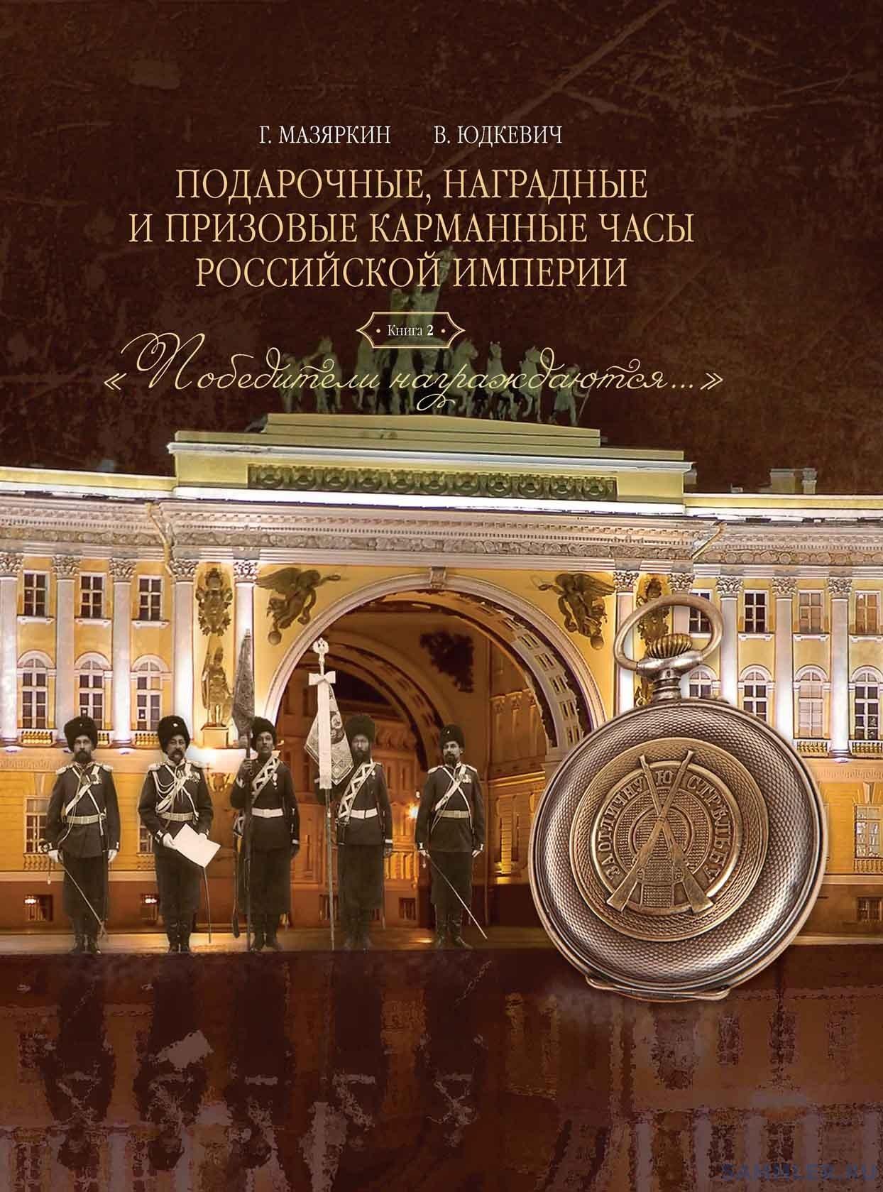 Мазяркин-2-1.jpg