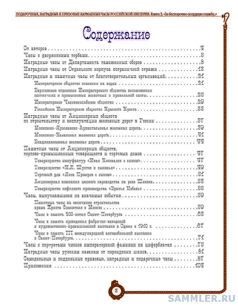 Мазяркин-3-2.jpg