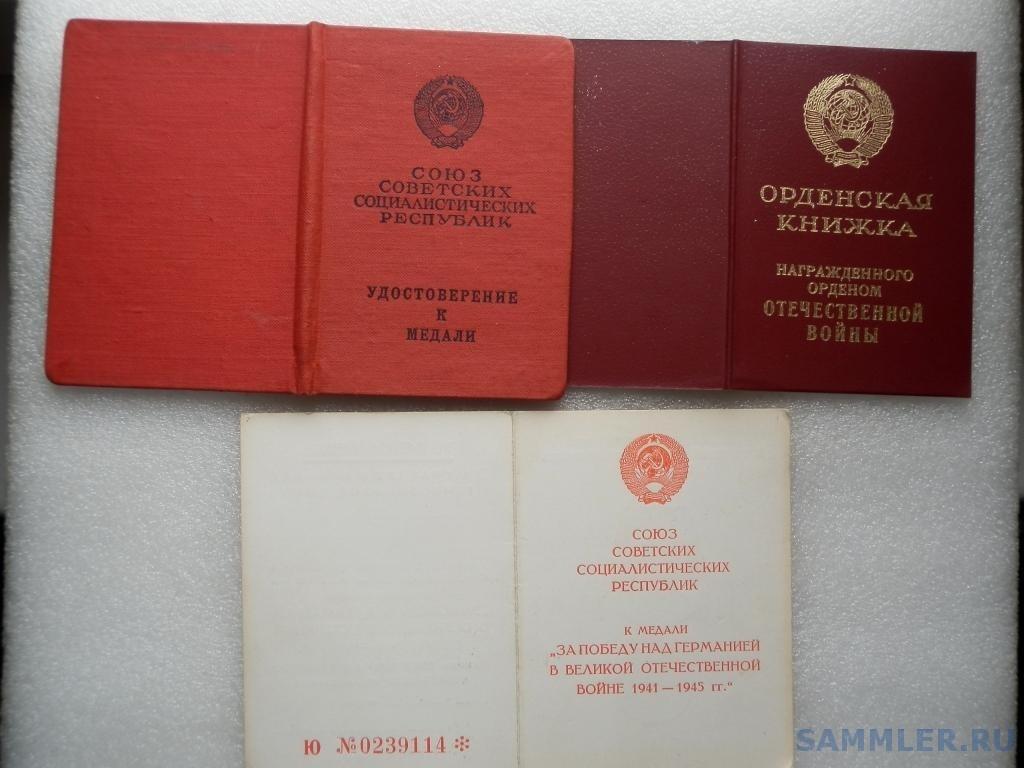 orden_otechestvennoj_vojny_boevye_zaslugi_1979_g_na_zhenshchinu (5).jpg