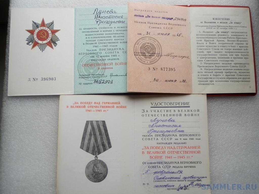 orden_otechestvennoj_vojny_boevye_zaslugi_1979_g_na_zhenshchinu (4).jpg