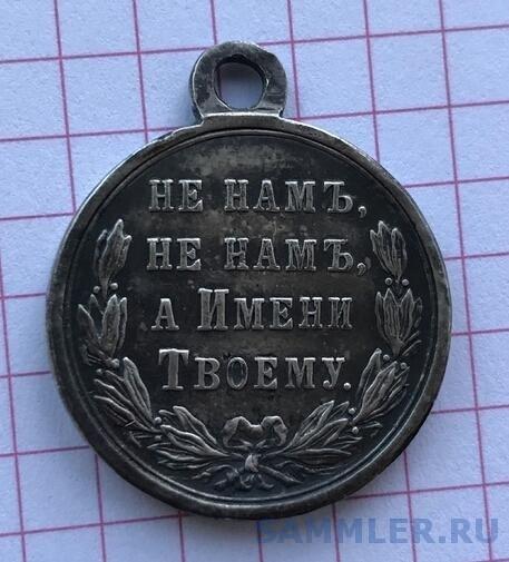 medal_1788i_567sh (1).jpg
