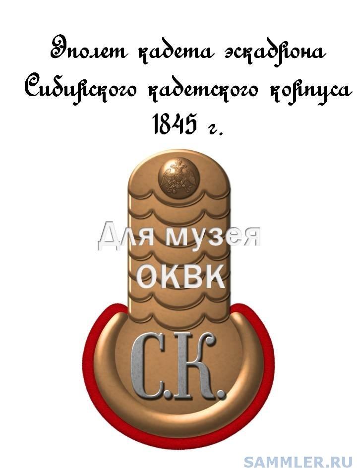 Эполет кадета эскадрона Сибирского кадетского корпуса 1845 г..jpg