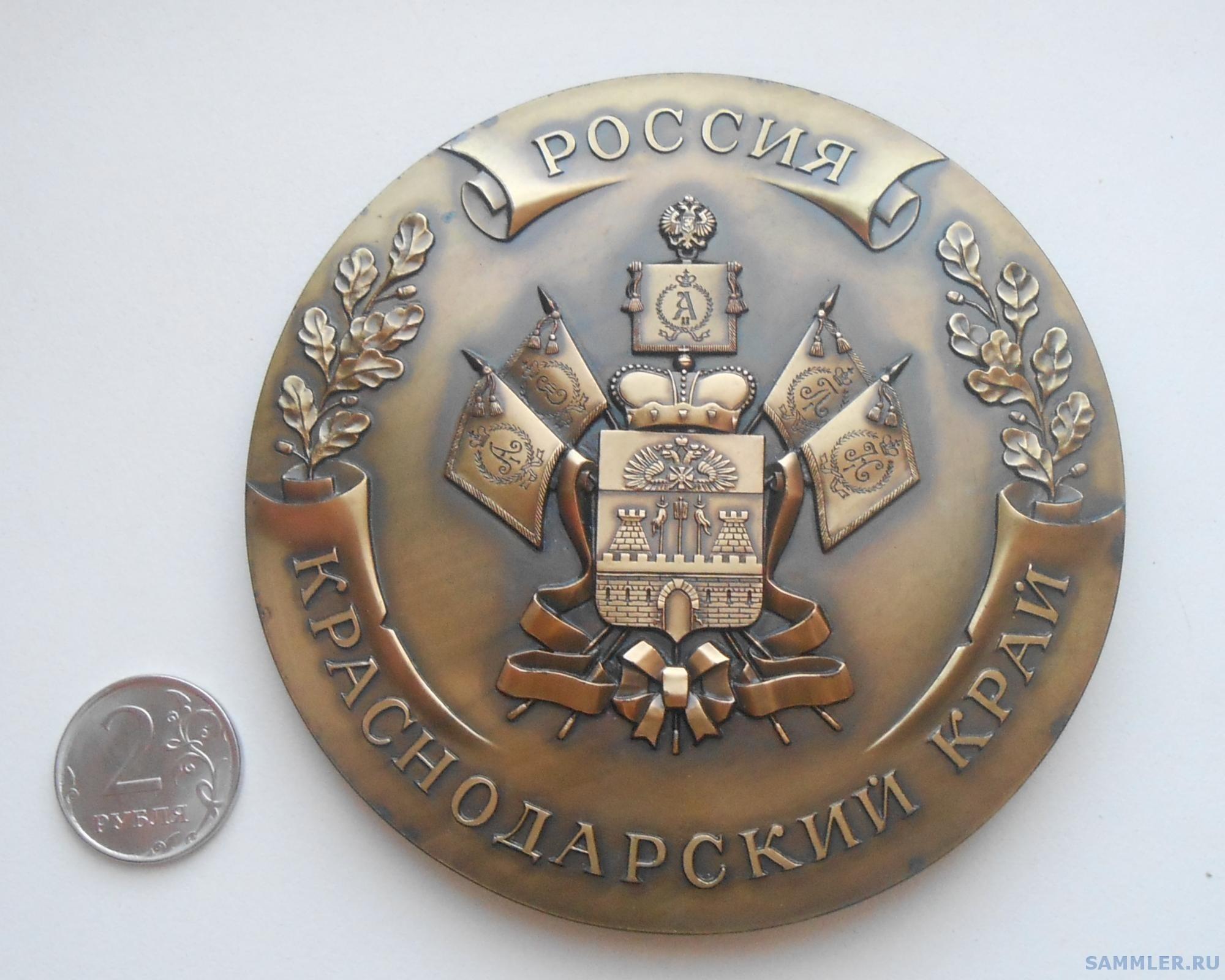 DSCN0549 Кубань реверс.JPG