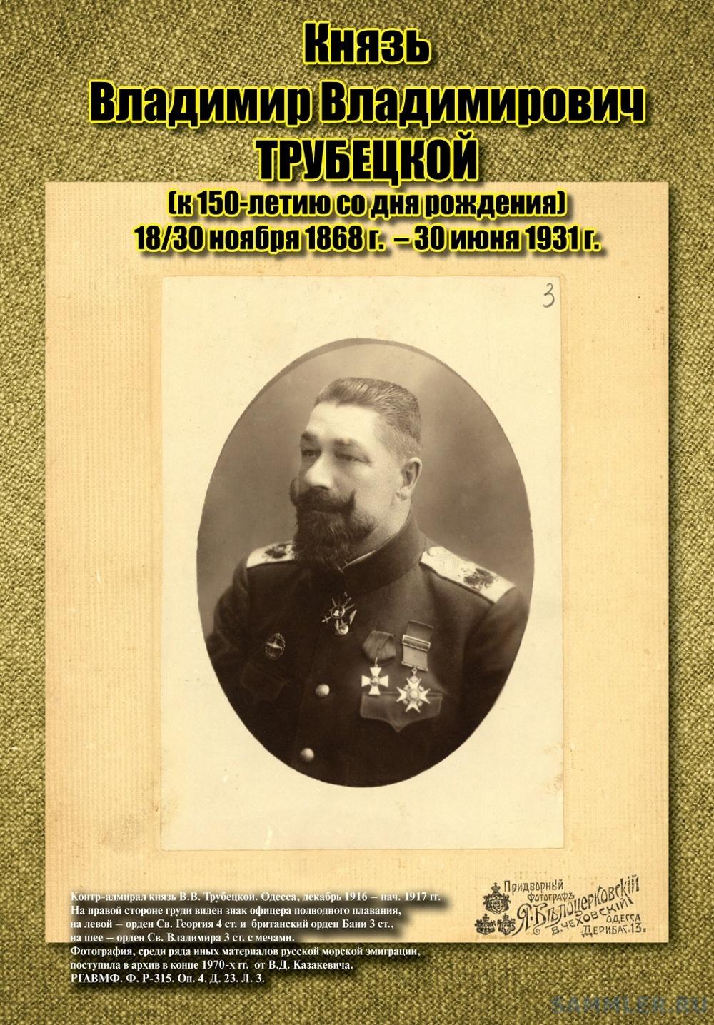 Трубецкой_Владимир_Владимирович17 (2).jpg