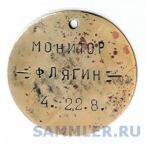 Жетон - Монитор ''Флягин'' - 008 мал.jpg