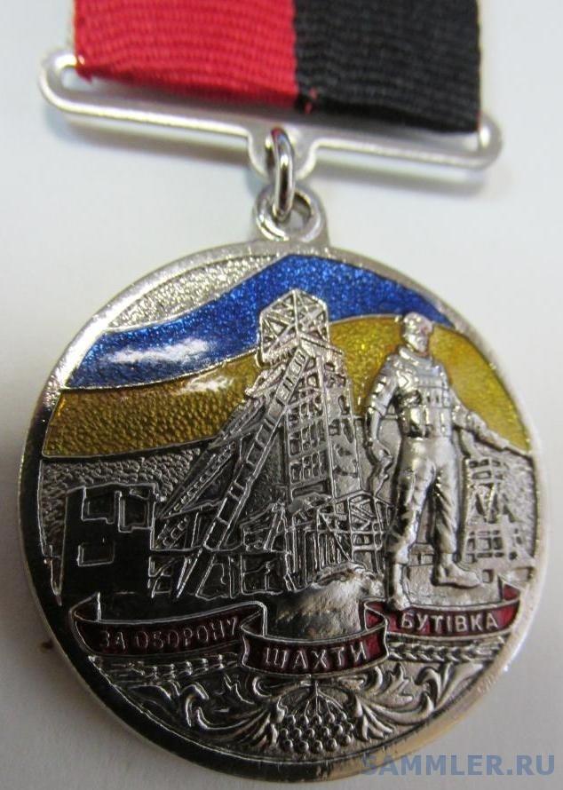 medal_za_oboronu_shakhti_butivka-1.jpg