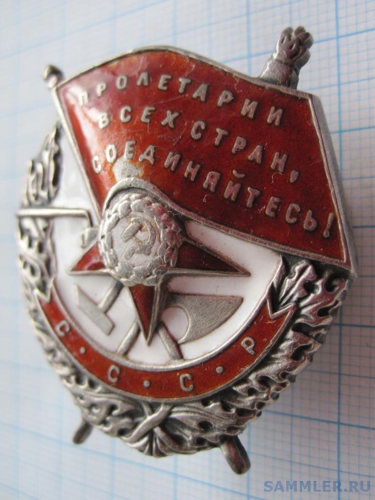 orden_boevogo_krasnogo_znameni_vintovoj_serebro_ne_novodel (3).jpg