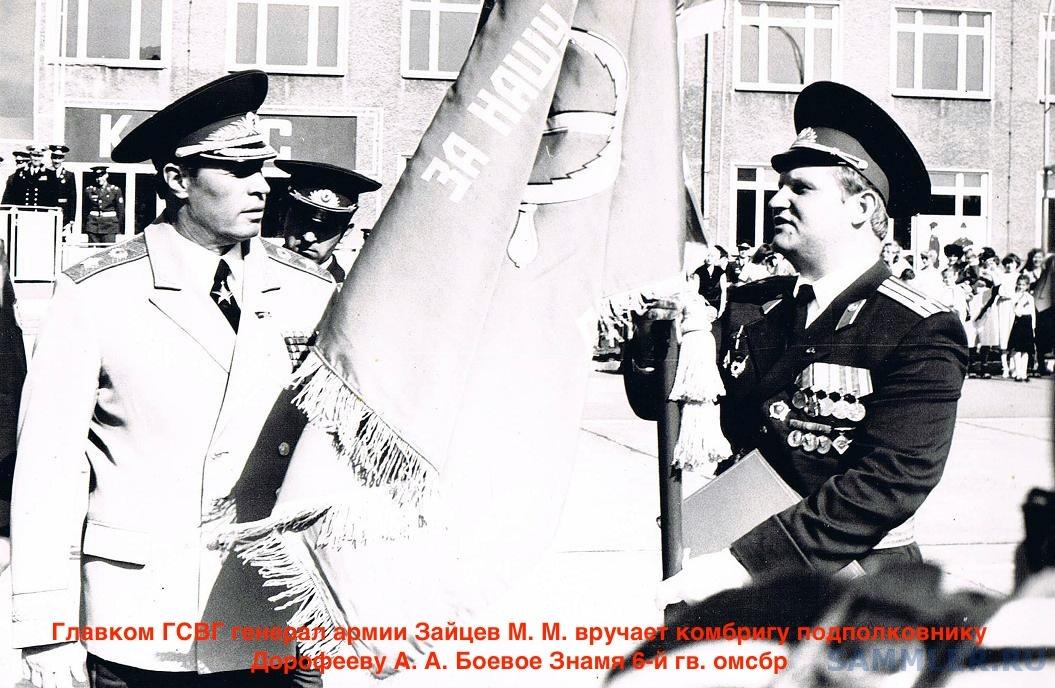 Боевое_Знамя._6-я_гв.омсбр.jpg