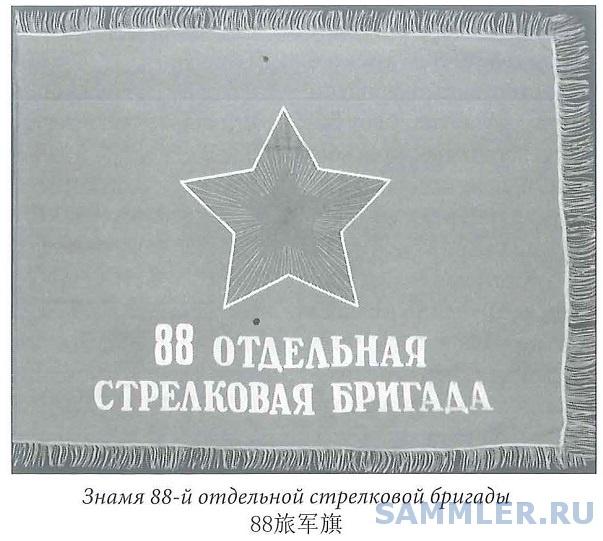 Знамя 88-й отдельной стрелковой бригады чб.jpg