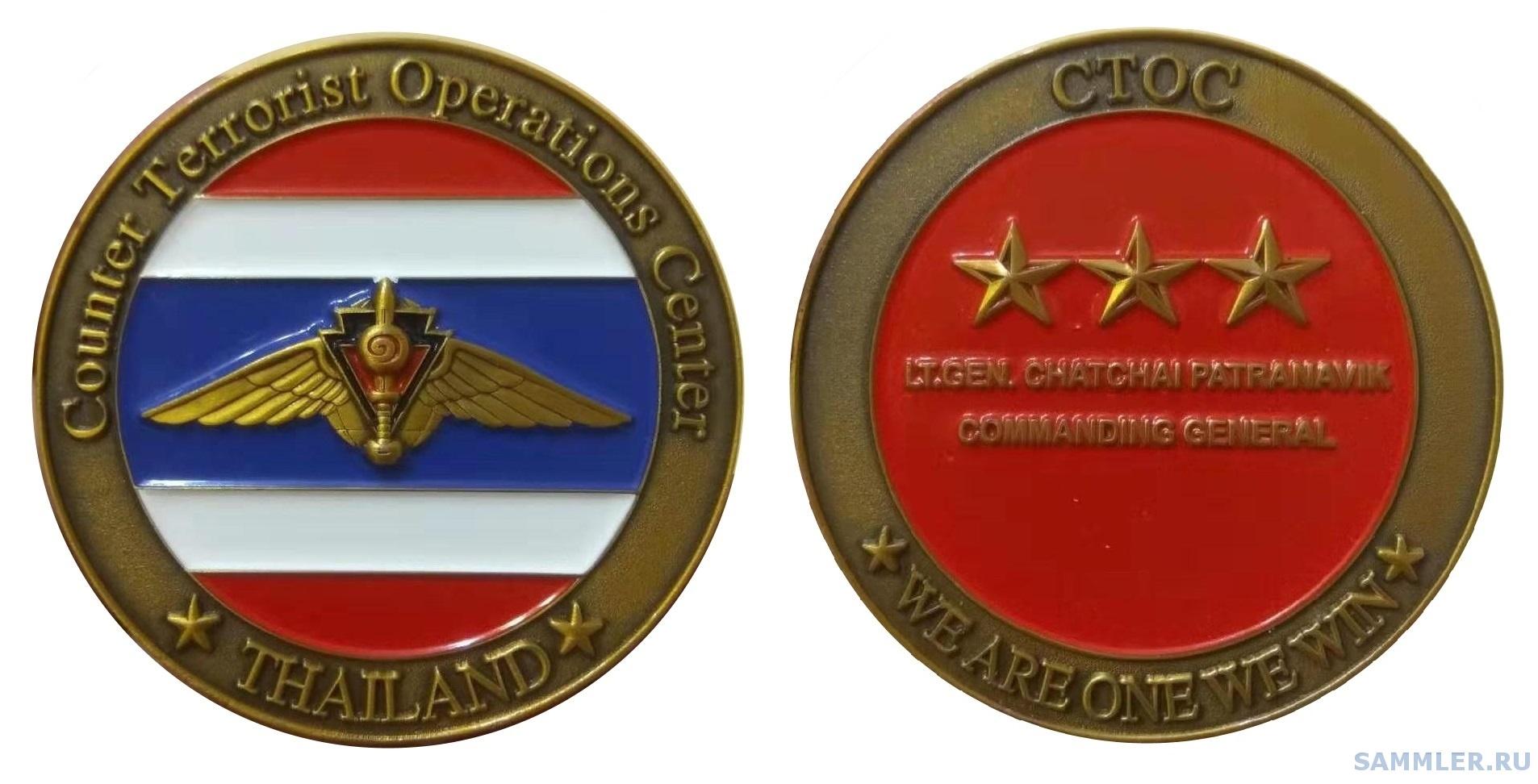 THAILAND Counter Terrorist Operations Center (CTOC) #231257.jpg