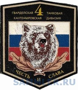 Изменение размера 4 гв. Кантемировская тд.jpg
