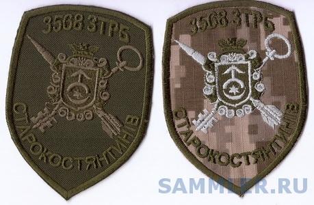 ЗСУ база 3568 ЗТРБ 8+.jpg