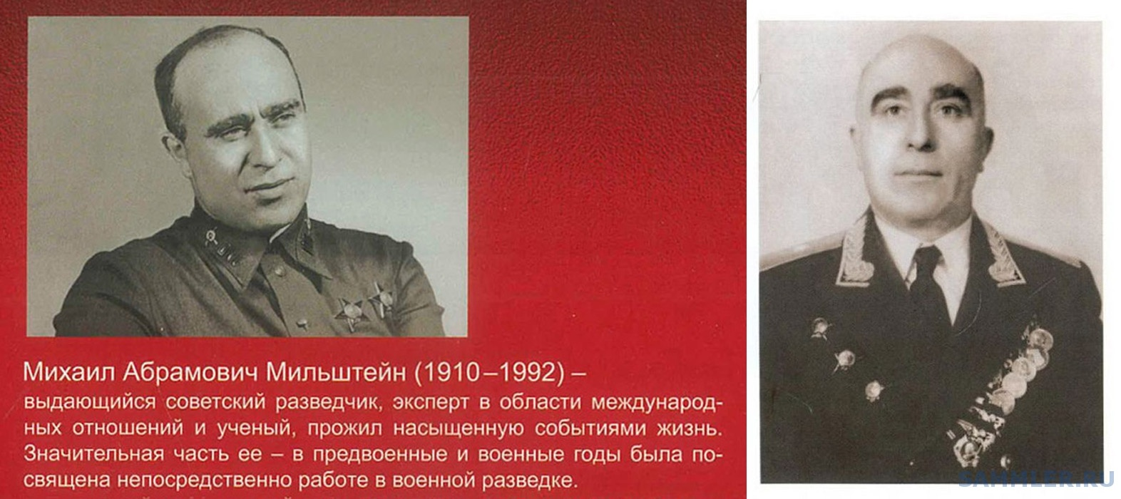 Мильштейн Михаил Абрамович --.jpg