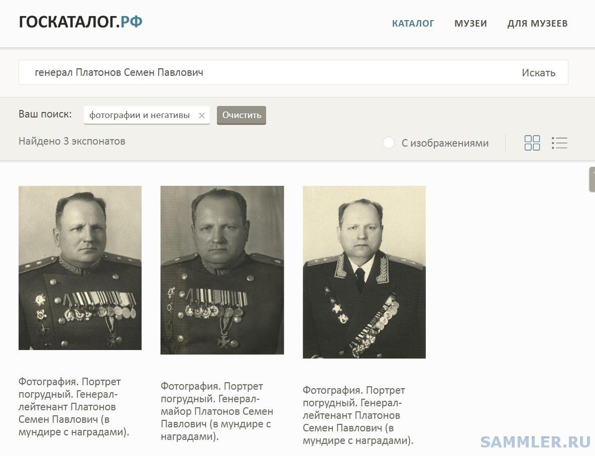 Платонов Семён Павлович.jpg