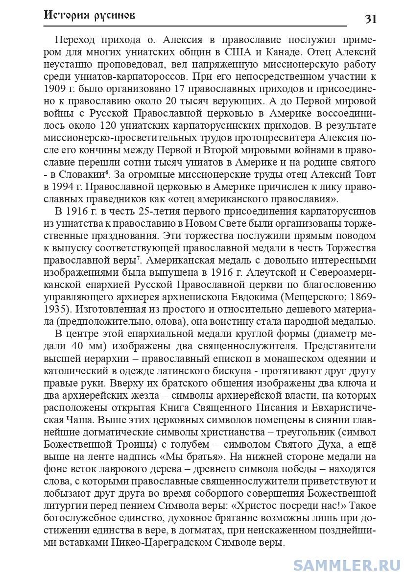 унии_page-0005.jpg