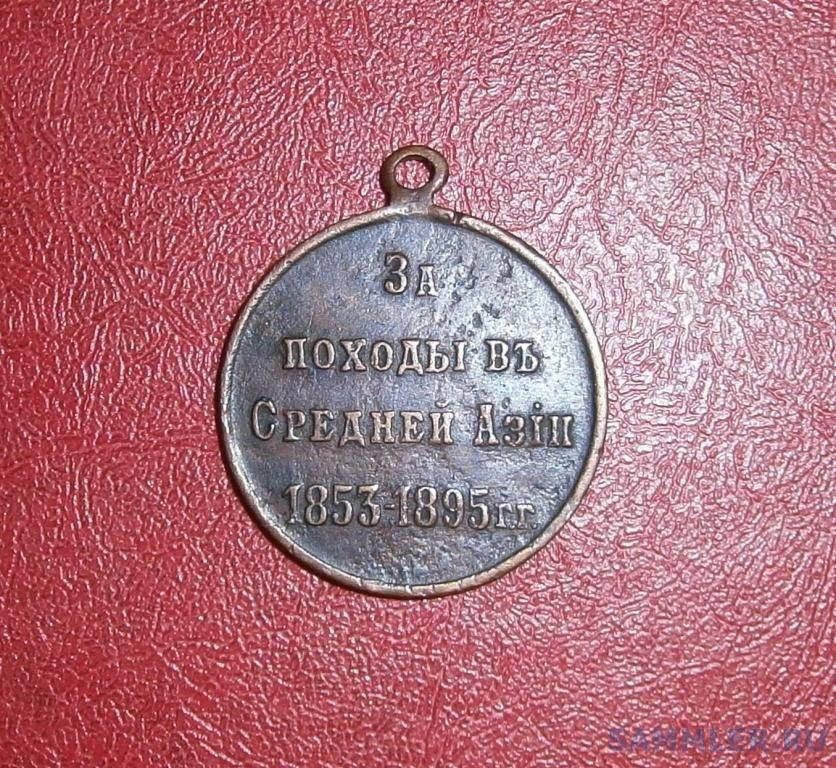 medal_za_pokhody_v_srednej_azii_1853_1895_god (3).jpg