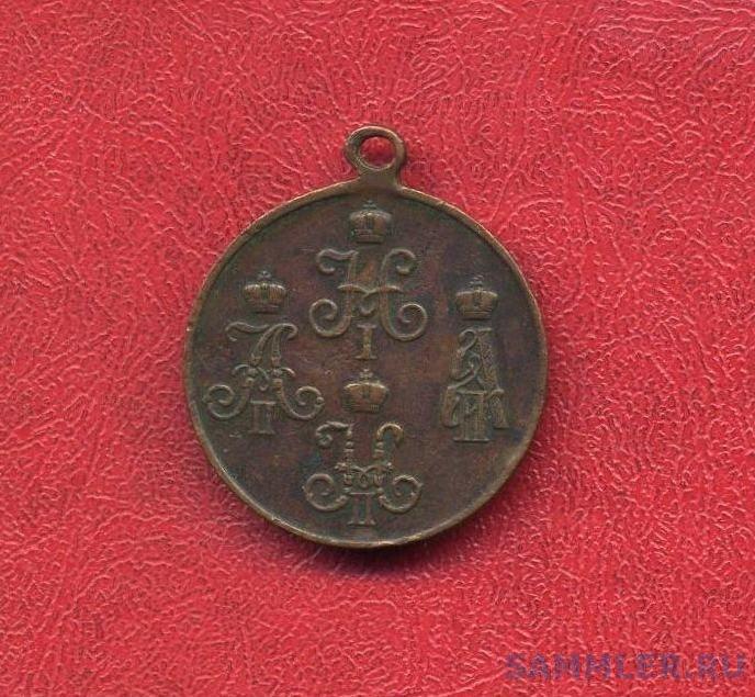 medal_za_pokhody_v_srednej_azii_1853_1895_god (2).jpg