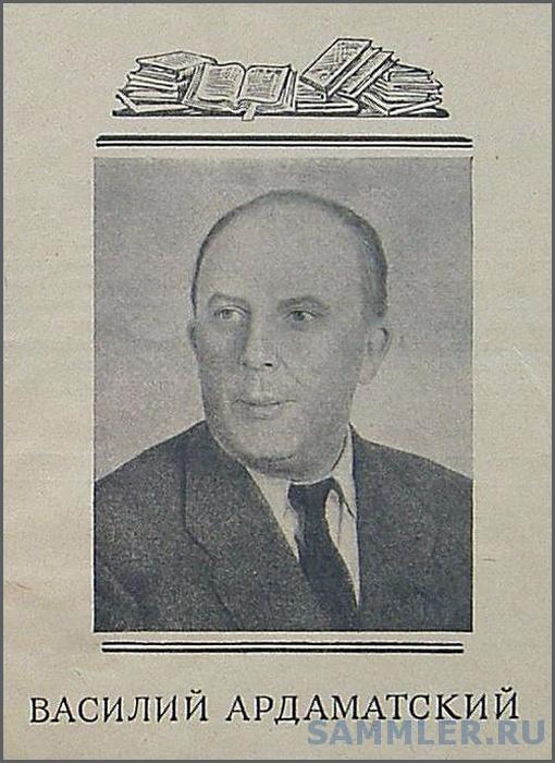 Василий Иванович Ардаматский -.jpg