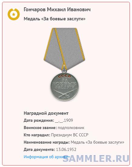 Opera Снимок_2021-09-22_171619_pamyat-naroda.ru.png