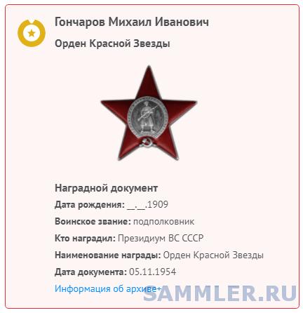 Opera Снимок_2021-09-22_171708_pamyat-naroda.ru.png