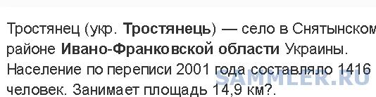 Screenshot 2021-09-04 at 16-02-33 Тростянець львовской или ивано -франковской области.png