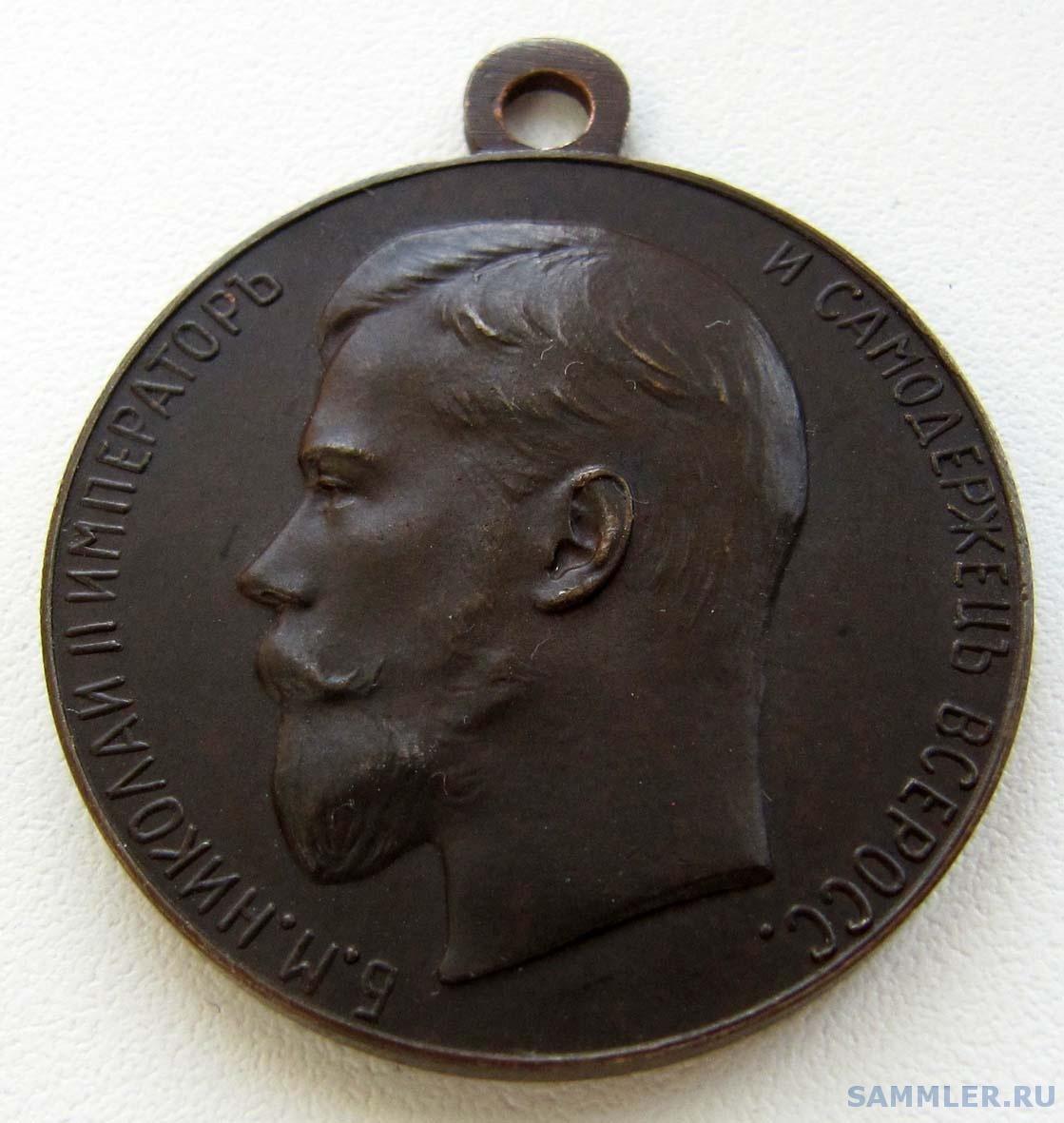 Медаль_За отличие. Тёмная бронза. Николай 2 (аверс 2).jpg
