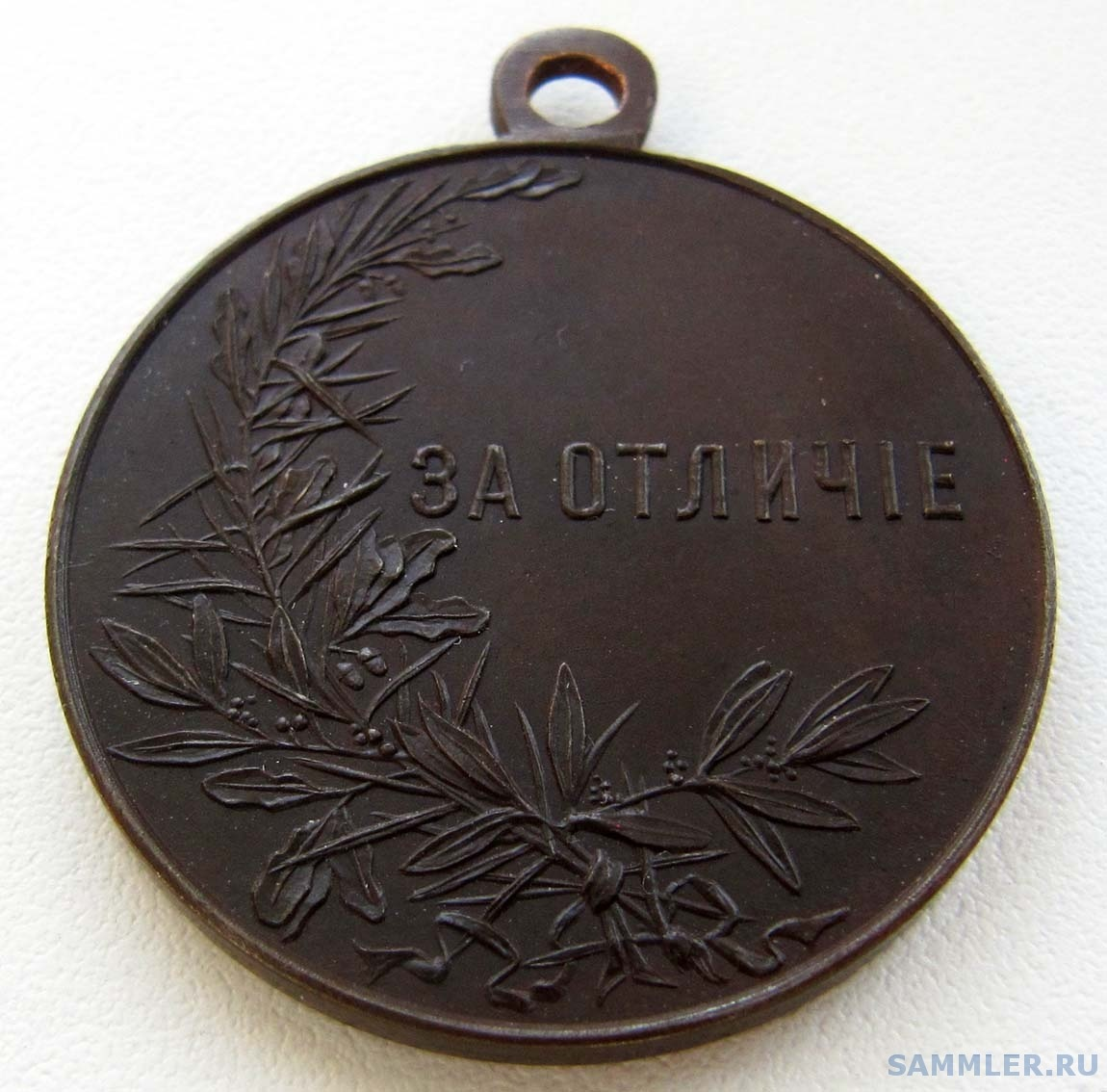 Медаль_За отличие. Тёмная бронза. Николай 2 (реверс 2).jpg