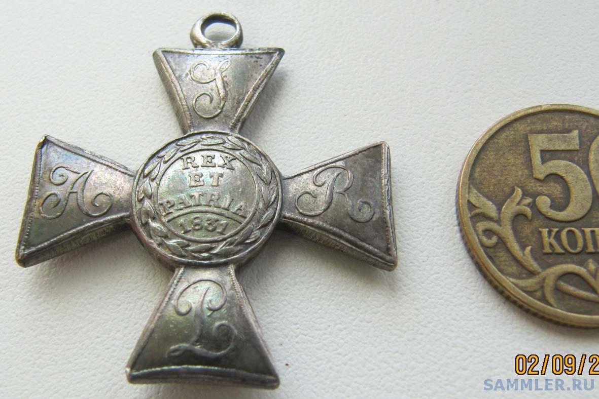 Крест Виртути Милирати. 5 класс (реверс).jpg