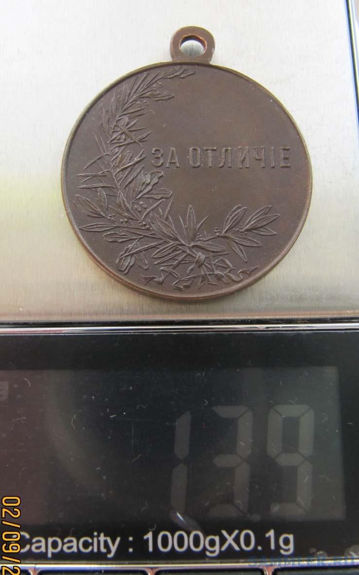 Медаль_За отличие. Тёмная бронза. Николай 2 (весы).jpg