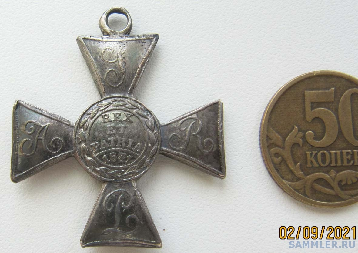 Крест Виртути Милирати. 5 класс (реверс 2).jpg