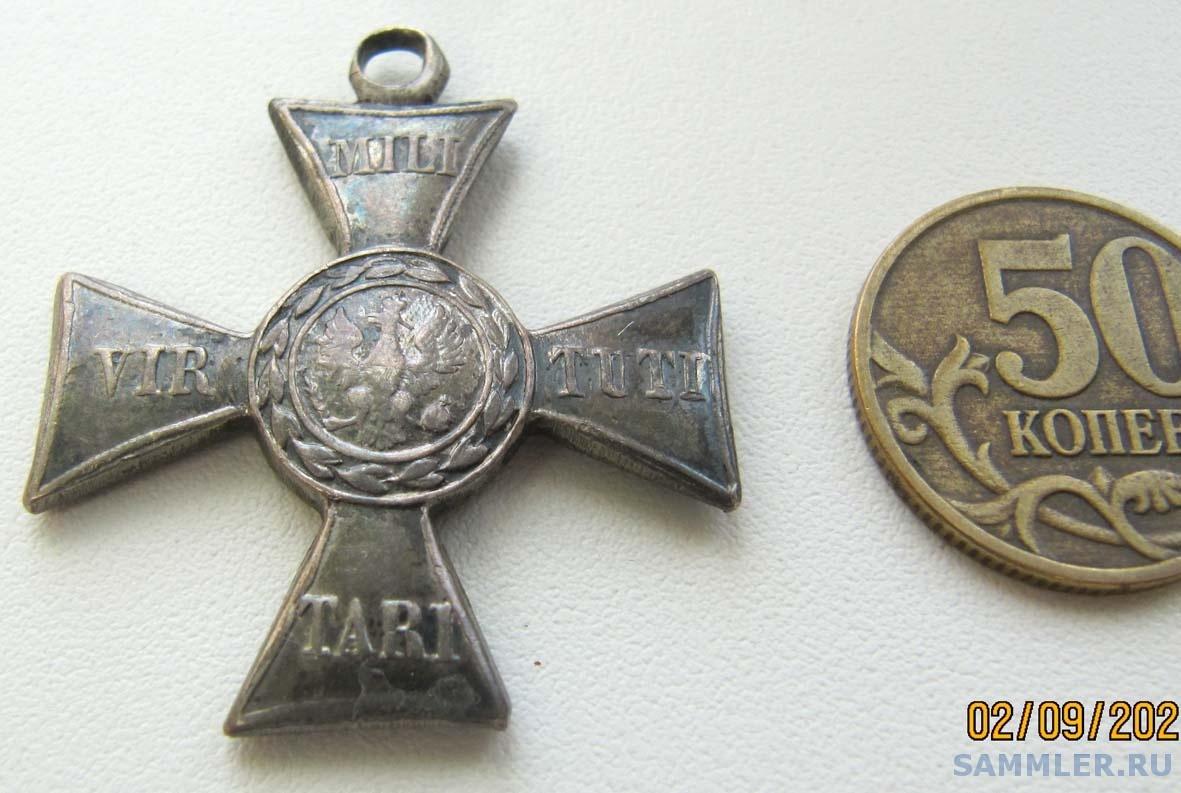 Крест Виртути Милирати. 5 класс (аверс).jpg