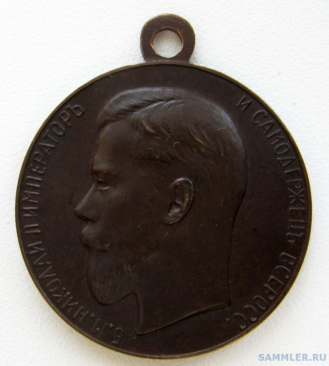 Медаль_За отличие. Тёмная бронза. Николай 2 (аверс).jpg