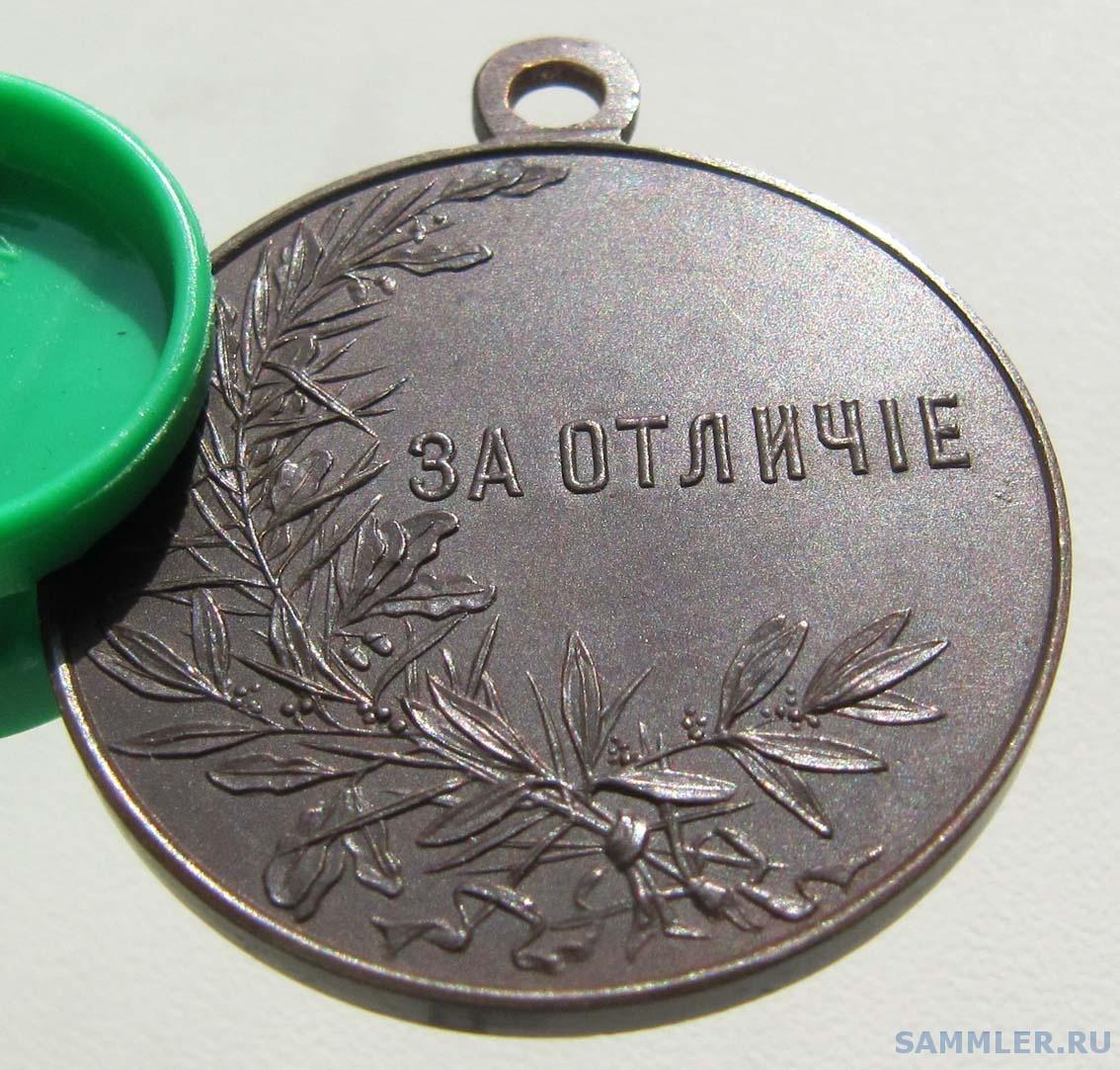Медаль_За отличие. Тёмная бронза. Николай 2 (реверс 3).jpg