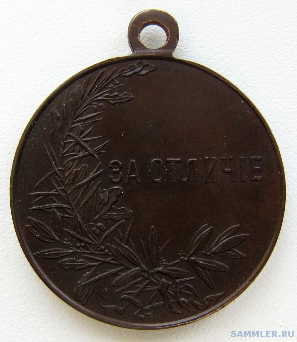 Медаль_За отличие. Тёмная бронза. Николай 2 (реверс).jpg