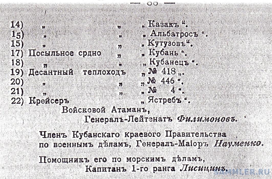 296 флот 2.jpg