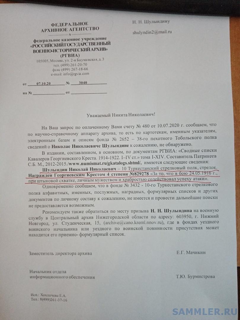 О награждении Георгиевским Крестом.jpg