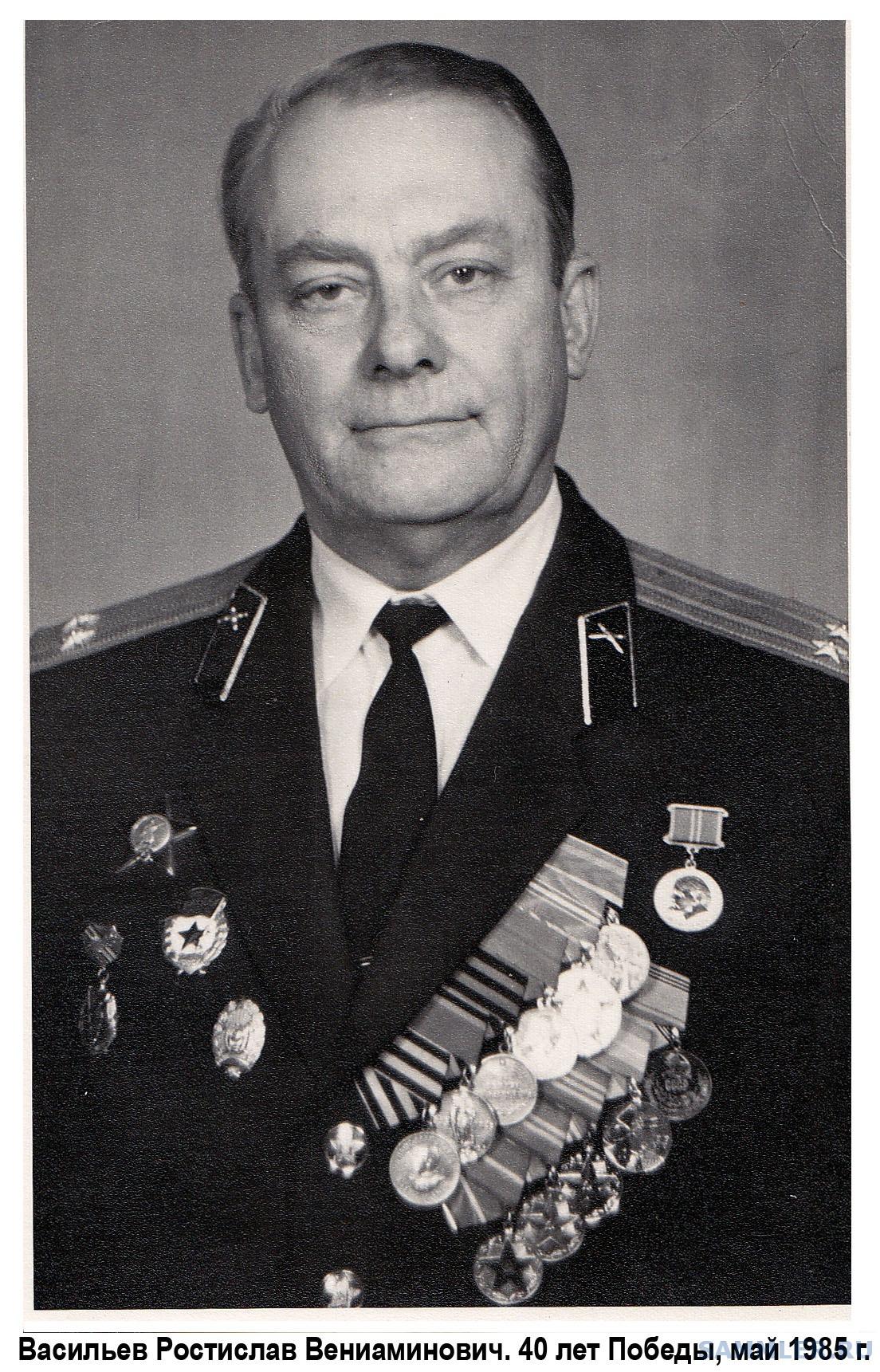 Васильев Р.В.-85г.jpg