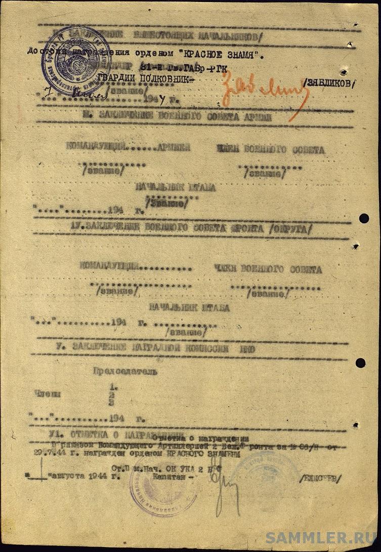 Кр.Знамя-2.jpg